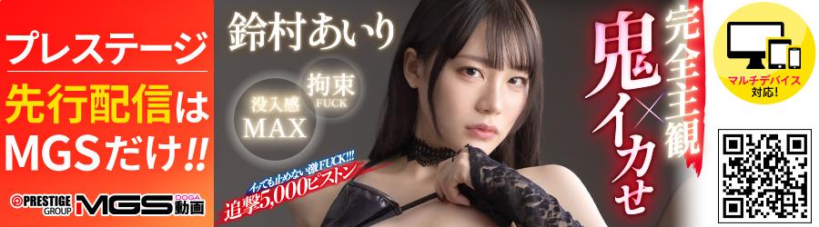 MGS動画スマートフォンサイト