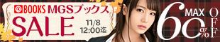 【10/18迄】MGSブックス写真集セール