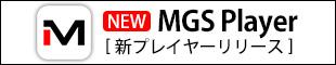 MGSプレイヤー