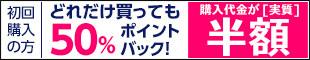 【初回購入限定】50%ポイント還元!